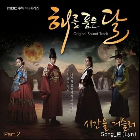 韩剧迷 推荐 拥抱太阳的月亮