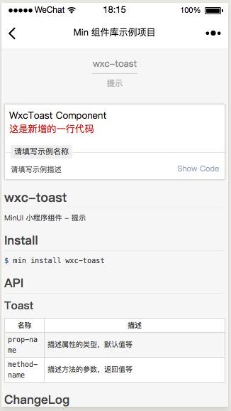 toast组件示例页面