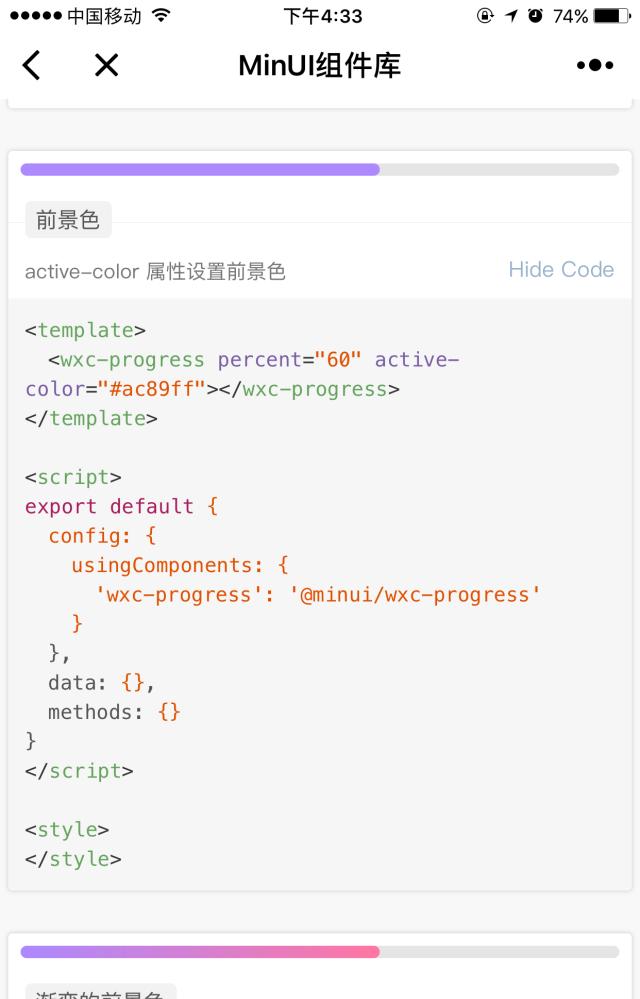 progress组件-DEMO示例